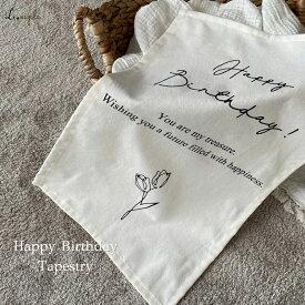 誕生日 飾り付け ナチュラルでおしゃれ タペストリー HAPPY BIRTHDAY ハッピーバースデー 飾り 1歳 2歳 韓国 ウォール デコレーション フォト パーティー 自然 男の子 女の子 メール便送料無料
