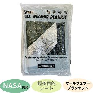 Grabber グラバー NASAが開発したアウトドア用ブランケット オールウェザーブランケット OD ( オリーブドラブ ) オリーブ 22144 ブランケット グランドシート キャンプ 登山 シート インナーマッ