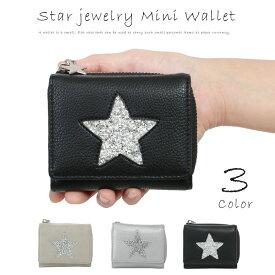 財布 レディース 三つ折り財布 ミニ財布 コンパクト 三つ折り サイフ ミニウォレット ウォレット 小さい財布 小さめ コインケース カードケース 小銭入れ カード入れ 星 スター PR108 メール便対応