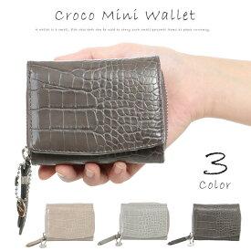 財布 レディース 三つ折り財布 ミニ財布 三つ折り コンパクト サイフ クロコ ウォレット ミニウォレット コインケース カードケース 小銭入れ カード入れ 小さい財布 小さめ PR116 メール便対応