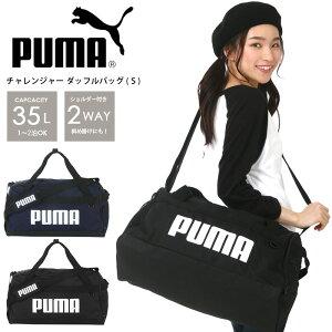 プーマ PUMA ボストンバッグ ボストン ショルダーバッグ ショルダー 男の子 女の子 メンズ レディース 斜めがけ 2way 2WAY 部活 スポーツバッグ ジムバッグ 防災 キャンプ レジャー アウトドア