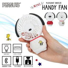 ハンディファン ポータブル ハンディ ミニ手持ち扇風機 扇風機 卓上扇風機 充電式 携帯扇風機 卓上 USB式 SNOOPY スヌーピー 熱中症対策 夏 暑さ対策 デスク おしゃれ 手持ち かわいい 小型扇風機 充電式扇風機