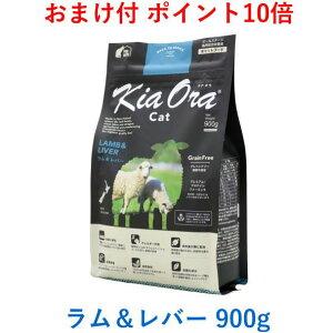 【10月19日15時からポイント10倍・おまけ付】 キアオラ キャットフード ラム&レバー 900g (猫 KiaOra 羊肉)