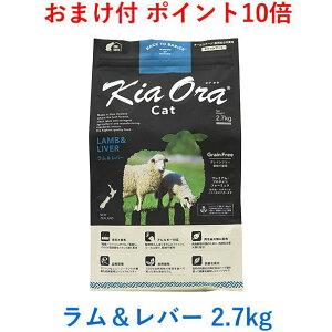 【10月19日15時からポイント10倍・おまけ付】 キアオラ キャットフード ラム&レバー 2.7kg (猫 KiaOra 羊肉)