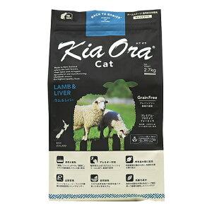 おやつプレゼント キアオラ キャットフード ラム&レバー 2.7kg 猫用 猫 ペットフード ペット ラム レバー 羊肉 羊ドライフード プレミアムフード 自然食 天然 アレルギー kiaora 正規品 送料無