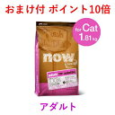 【ポイント10倍・おまけ付】 ナウフレッシュ アダルトキャット 1.81kg (NOW FRESH グレインフリー キャットフード ドライフード 猫)