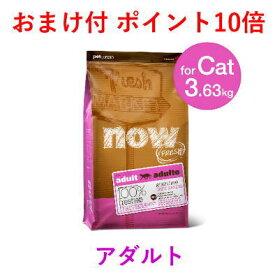 【ポイント10倍・おまけ付】 ナウフレッシュ アダルトキャット 3.63kg (NOW FRESH グレインフリー キャットフード ドライフード 猫)