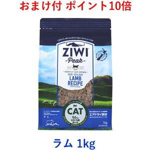 【ポイント10倍・おまけ付】 ジウィピーク エアドライ・キャットフード ラム 1kg (ZiwiPeak 羊肉 猫)