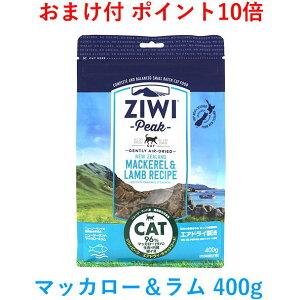 【ポイント10倍・おまけ付】 ジウィピーク エアドライ・キャットフード マッカロー&ラム 400g (ZiwiPeak 羊肉 サバ 鯖 猫)