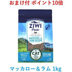 【ポイント10倍・おまけ付】 ジウィピーク エアドライ・キャットフード マッカロー&ラム 1kg (ZiwiPeak 羊肉 サバ 鯖 猫)