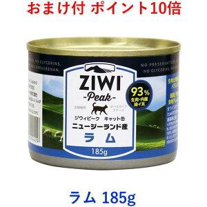 【ポイント10倍・おまけ付】 ジウィピーク キャット缶 ラム 185g (ZiwiPeak キャットフード 羊肉 猫)