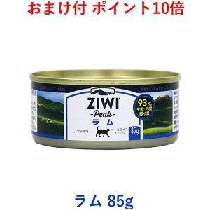 【ポイント10倍・おまけ付】 ジウィピーク キャット缶 ラム 85g (ZiwiPeak キャットフード 羊肉 猫)