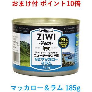 【10月12日17時からポイント10倍・おまけ付】 ジウィピーク キャット缶 マッカロー&ラム 185g (ZiwiPeak キャットフード 羊肉 鯖 サバ 猫)