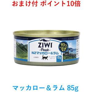 【10月12日17時からポイント10倍・おまけ付】 ジウィピーク キャット缶 マッカロー&ラム 85g (ZiwiPeak キャットフード 羊肉 鯖 サバ 猫)