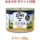 【ポイント10倍・おまけ付】 ジウィピーク キャット缶 フリーレンジチキン 185g (ZiwiPeak キャットフード 鶏肉 猫)