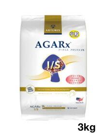 アーテミス アガリクスI/S 小粒 3kg (イミューンサポート ドッグフード 犬 アガリスク)