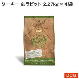 ナチュラリー フレッシュ ターキー&ラビット 2.27kg×4袋 (七面鳥 うさぎ肉 ドッグフード)
