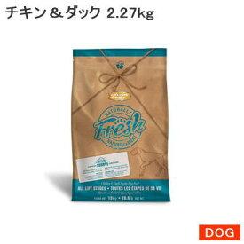 ナチュラリー フレッシュ チキン&ダック 2.27kg (鶏肉 鴨肉 ドッグフード)