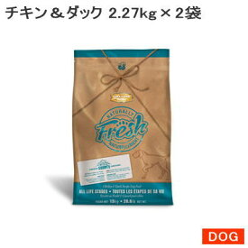 ナチュラリー フレッシュ チキン&ダック 2.27kg×2袋 (鶏肉 鴨肉 ドッグフード)