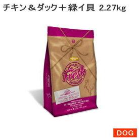 ナチュラリー フレッシュ チキン&ダック +緑イ貝 スモールブリード 2.27kg 小粒 (鶏肉 鴨肉 小型犬 ドッグフード)