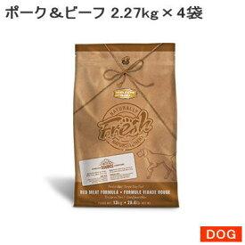 ナチュラリー フレッシュ ポーク&ビーフ 2.27kg×4袋 (豚肉 牛肉 ドッグフード)