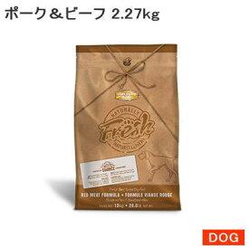 ナチュラリー フレッシュ ポーク&ビーフ 2.27kg (豚肉 牛肉 ドッグフード)