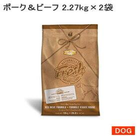 ナチュラリー フレッシュ ポーク&ビーフ 2.27kg×2袋 (豚肉 牛肉 ドッグフード)