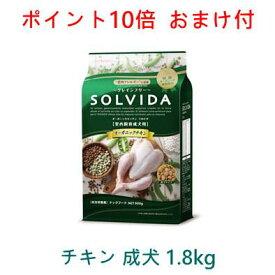【ポイント10倍・おまけ付】 ソルビダ グレインフリー チキン 室内飼育成犬用 1.8kg