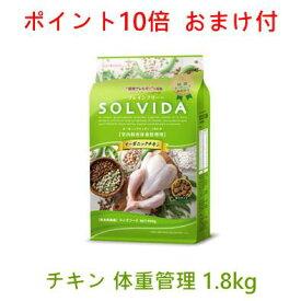 【ポイント10倍・おまけ付】 ソルビダ グレインフリー チキン 室内飼育体重管理用 1.8kg