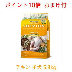 【ポイント10倍・おまけ付】 ソルビダ グレインフリー チキン 室内飼育子犬用 5.8kg
