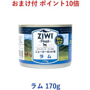 【ポイント10倍・おまけ付】 ジウィピーク ドッグ缶 ラム 170g (ZiwiPeak 羊肉)