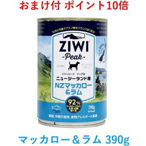 【ポイント10倍・おまけ付】 ジウィピーク ドッグ缶 マッカロー&ラム 390g (ZiwiPeak サバ 羊肉)