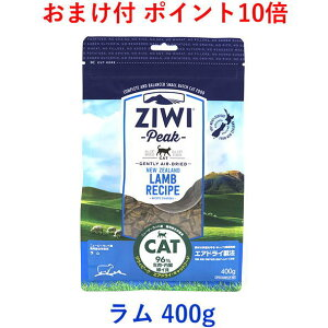 【ポイント10倍・おまけ付】 ジウィピーク エアドライ・キャットフード ラム 400g (ZiwiPeak 羊肉 猫)