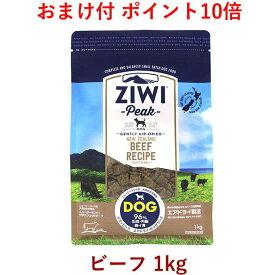 【ポイント10倍・おまけ付】 ジウィピーク エアドライ・ドッグフード グラスフェッドビーフ 1kg (ZiwiPeak)