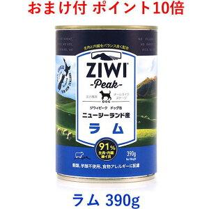 【ポイント10倍・おまけ付】 ジウィピーク ドッグ缶 ラム 390g (ZiwiPeak 羊肉)