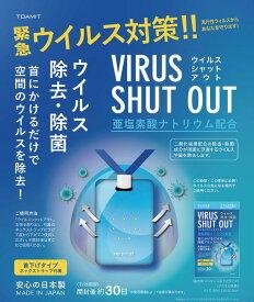 在庫あり 即出荷 送料無料 ウイルスシャットアウト Vrus Shut Out (首掛けタイプ 除菌カード 首掛け除菌カード 首下げタイプ TOAMIT 株式会社東亜産業 日本製 二酸化塩素配合 TVSO-01)
