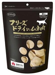 おまけ付き ママクック 特殊製法 フリーズドライのムネ肉 猫用 150g (おやつ トッピング 鶏肉 胸肉)