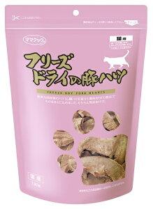 ママクック 特殊製法 フリーズドライの豚ハツ 猫用 150g (おやつ トッピング 豚肉 心臓)