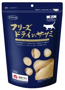 おまけ付き ママクック 特殊製法 フリーズドライのササミ 猫用 150g (おやつ トッピング 鶏肉 ささみ)