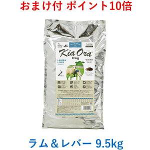 【10月19日15時からポイント10倍・おまけ付】 キアオラ ドッグフード ラム&レバー 9.5kg (犬 KiaOra 羊肉)