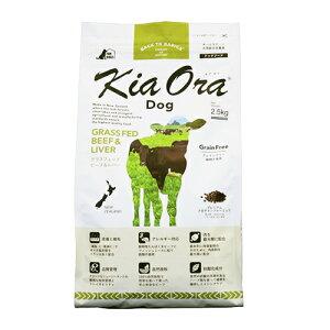 おやつプレゼント キアオラ ドッグフード グラスフェッドビーフ&レバー 2.5kg 犬用 犬 ビーフ レバー ペットフード ペット ドライフード プレミアムフード 自然食 天然 牛 牛肉 鮭アレルギー