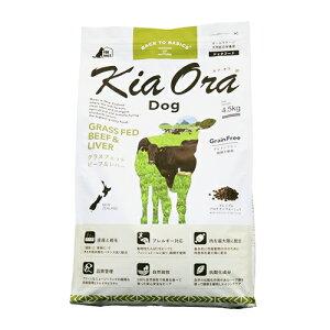 おやつプレゼント キアオラ ドッグフード グラスフェッドビーフ&レバー 4.5kg 犬用 犬 ビーフ レバー ペットフード ペット ドライフード プレミアムフード 自然食 天然 牛 牛肉 鮭アレルギー