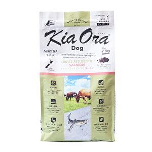 おやつプレゼント キアオラ ドッグフード グラスフェッドビーフ&サーモン 2.7kg 犬用 犬 ビーフ サーモン ペットフード ペット ドライフード プレミアムフード 自然食 天然 牛 牛肉 鮭アレル