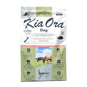 おやつプレゼント キアオラ ドッグフード グラスフェッドビーフ&サーモン 5kg 犬用 犬 ビーフ サーモン ペットフード ペット ドライフード プレミアムフード 自然食 天然 牛 牛肉 鮭アレル