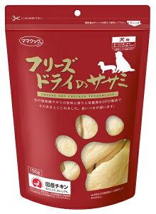 おまけ付き ママクック 特殊製法 フリーズドライのササミ 犬用 150g おやつ トッピング 鶏肉