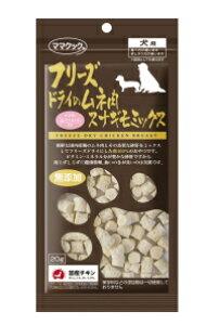 おまけ付き ママクック 特殊製法 フリーズドライのムネ肉スナギモミックス 犬用 20g おやつ トッピング 鶏肉