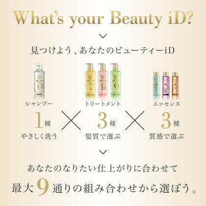 BeautyiDbyLUXラックス|ビューティーiDなめらか×サラサラ0-7-3