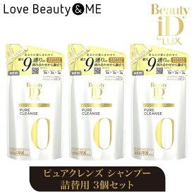 Beauty iD by LUX ラックス|ビューティーiD ピュアクレンズ シャンプー|0 つめかえ用 3個セット