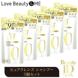 Beauty iD by LUX ラックス|ビューティーiD ピュアクレンズ シャンプー|0 つめかえ用 5個セット
