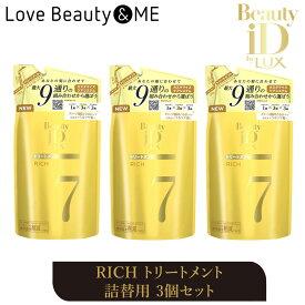 ポイント10倍 Beauty iD by LUX ラックス|ビューティーiD リッチ トリートメント|7 つめかえ用 3個セット